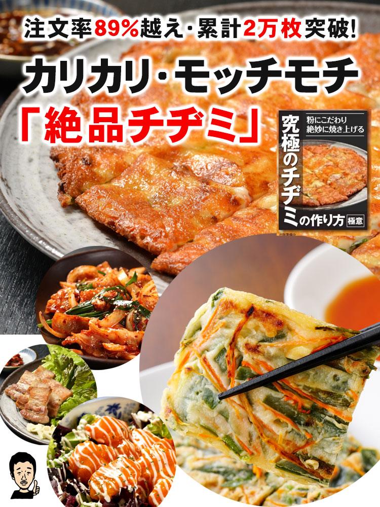 カリカリ・モッチモチの絶品チヂミが自慢の韓国料理居酒屋